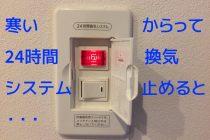 24時間換気システムって寒い~!でも、止めたら家の中が結露するから要注意。
