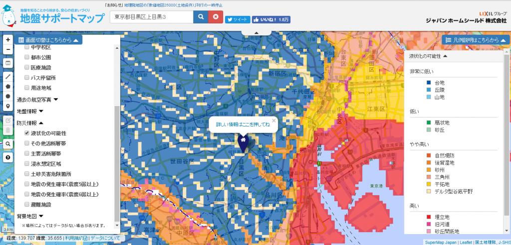 地盤サポートマップ・液状化