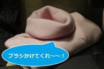 冬の必需品ですよ?ニットが長持ちする洋服ブラシの使い方。