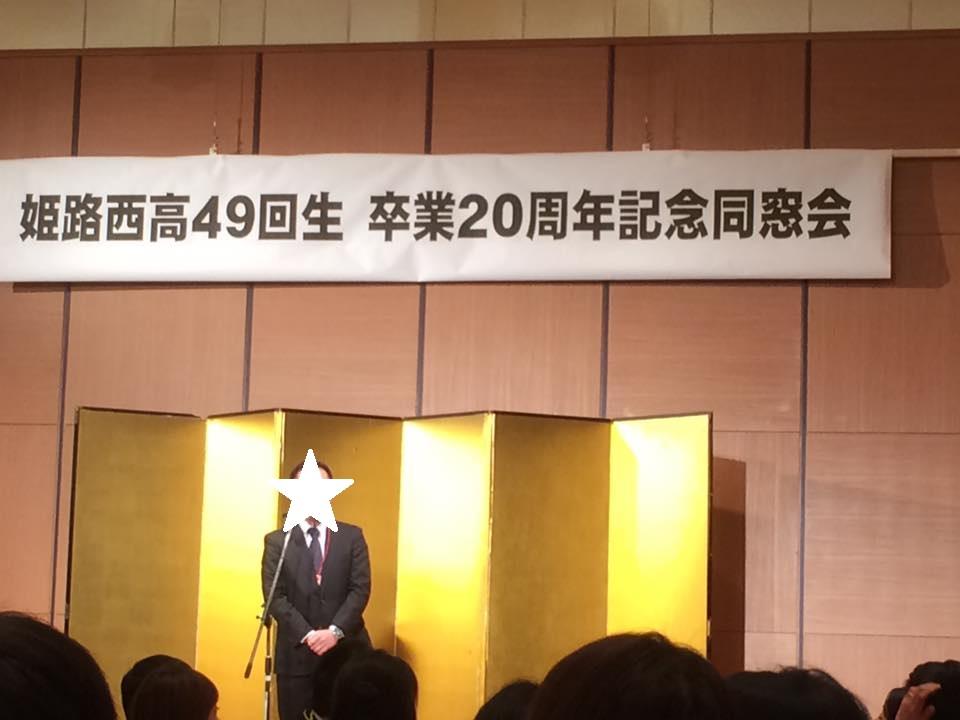 姫路西高49回生同窓会の挨拶