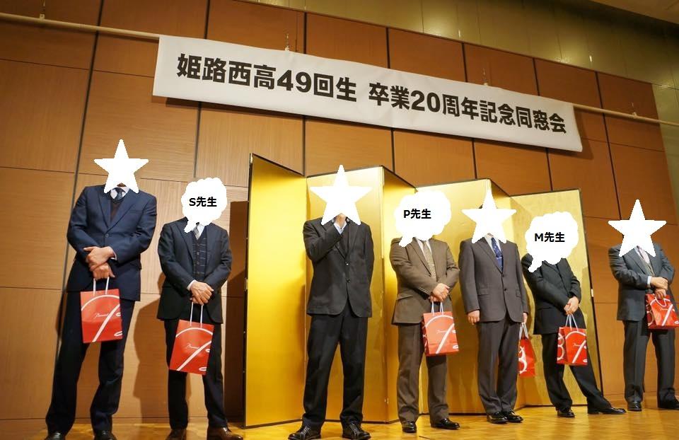 姫路西高49回生同窓会の先生がた