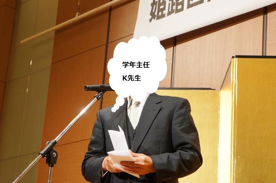 姫路西高49回生同窓会の学年主任挨拶
