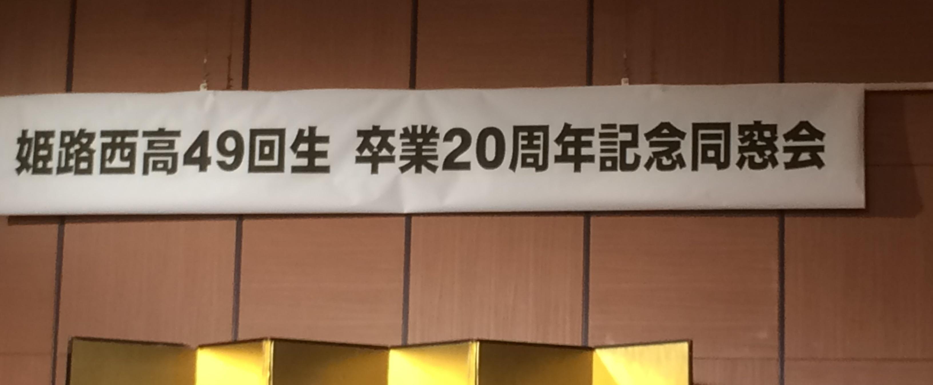 姫路西高49回生同窓会