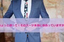 そのスーツ似合ってないかも?それはあなたの骨格タイプに似合うスーツじゃないからですよ!