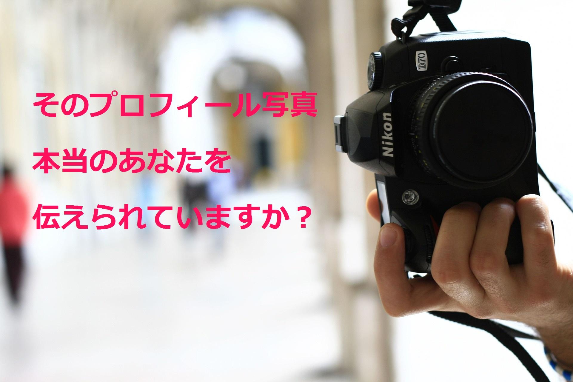 カメラ撮影