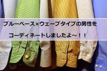 【コーディネート事例】ブルーベース×ウェーブタイプの男性を禁断の全身ユニクロで!