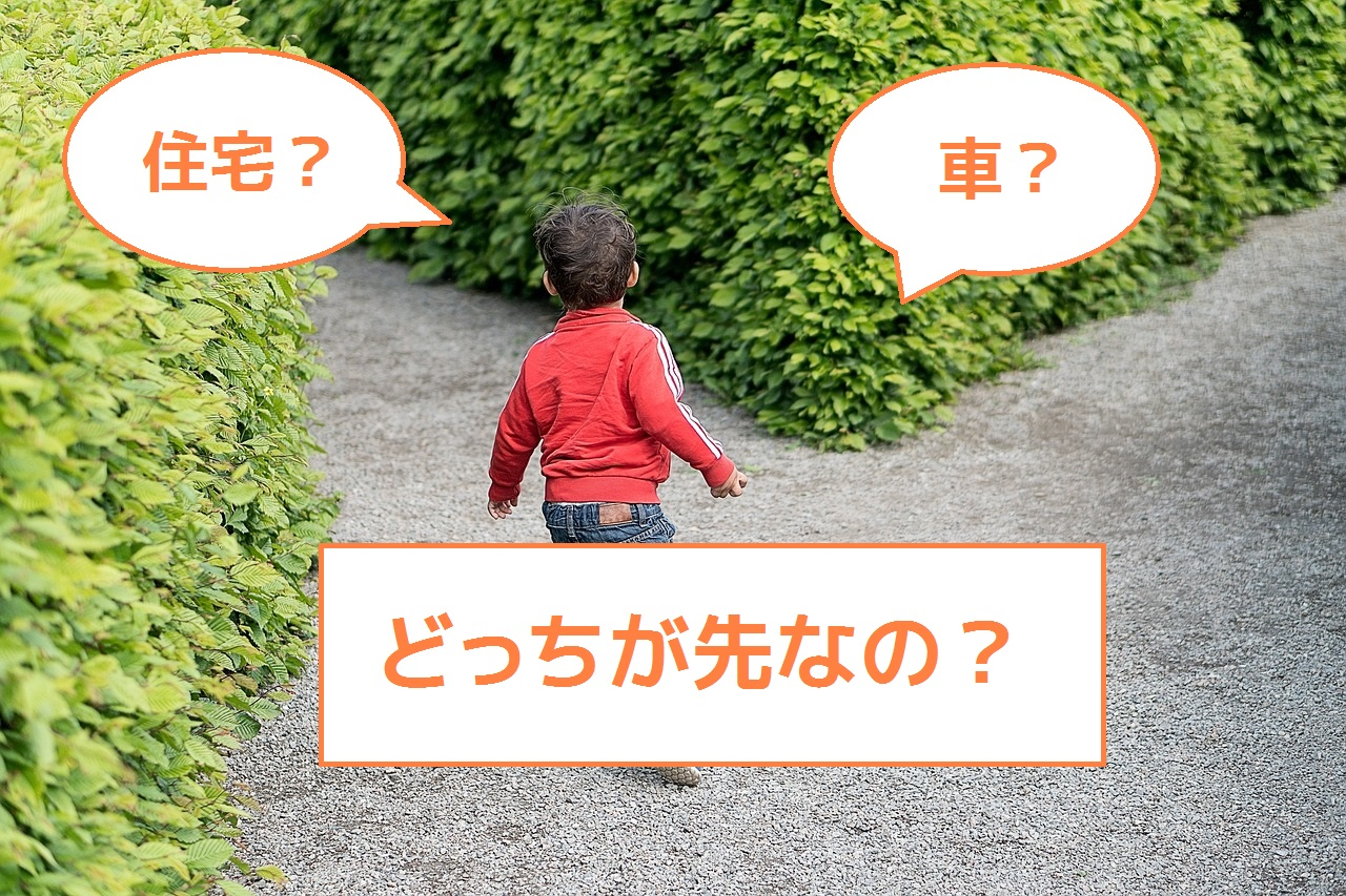 ローンの選択に悩む子供