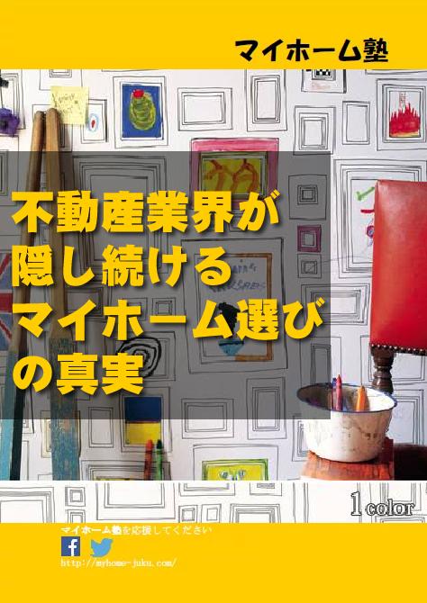 ebookマイホーム塾