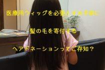 髪の毛を寄付するヘアドネーション
