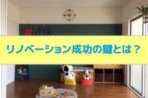 どうすればリノベ成功する?姫路マンションリノベーションの全貌を大公開!