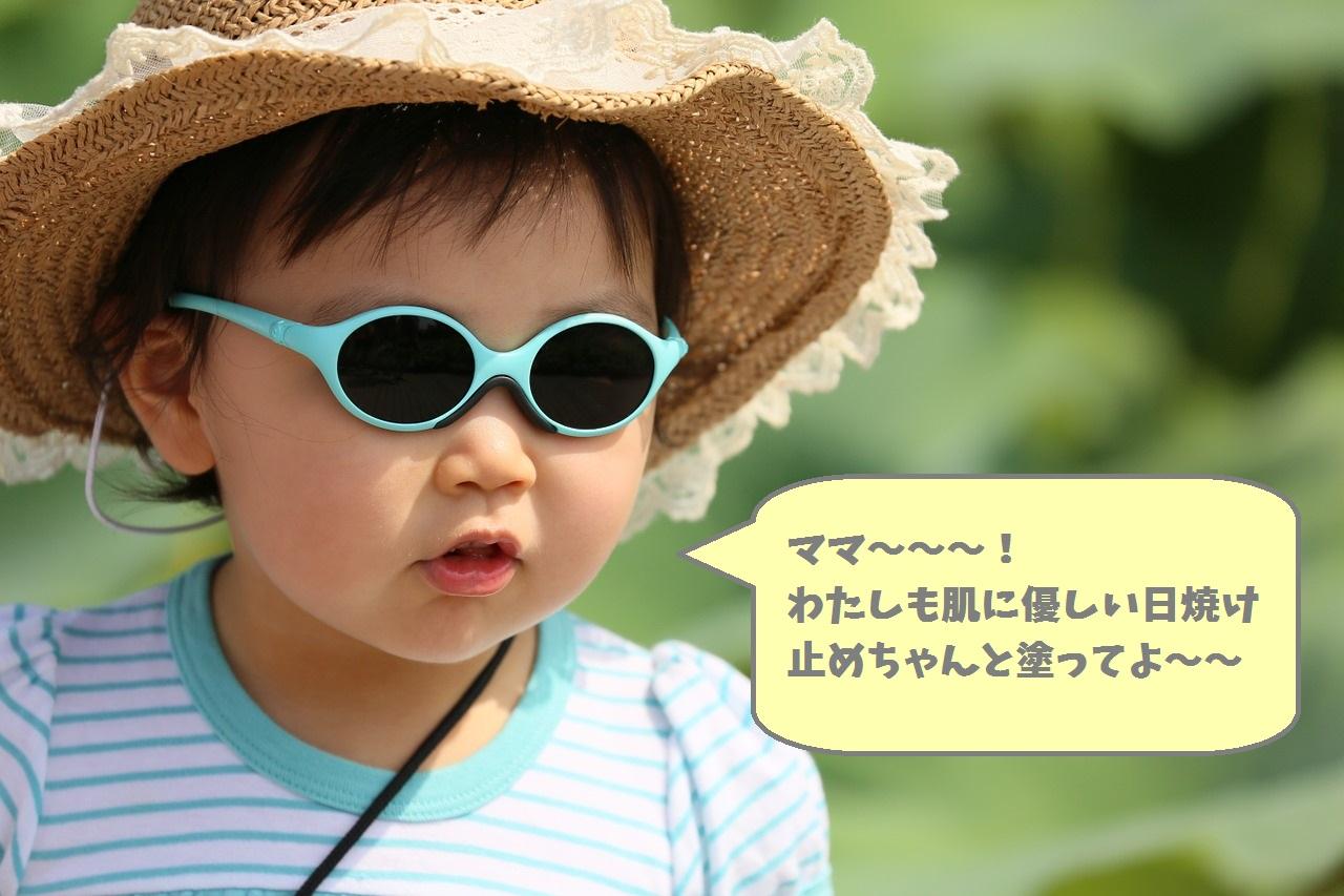 子供も使える日焼け止め