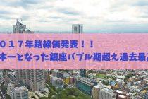 2017年路線価発表!土地の評価が超2極化の日本の不動産