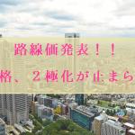 2019年路線価発表!土地の評価が超2極化の日本の不動産事情