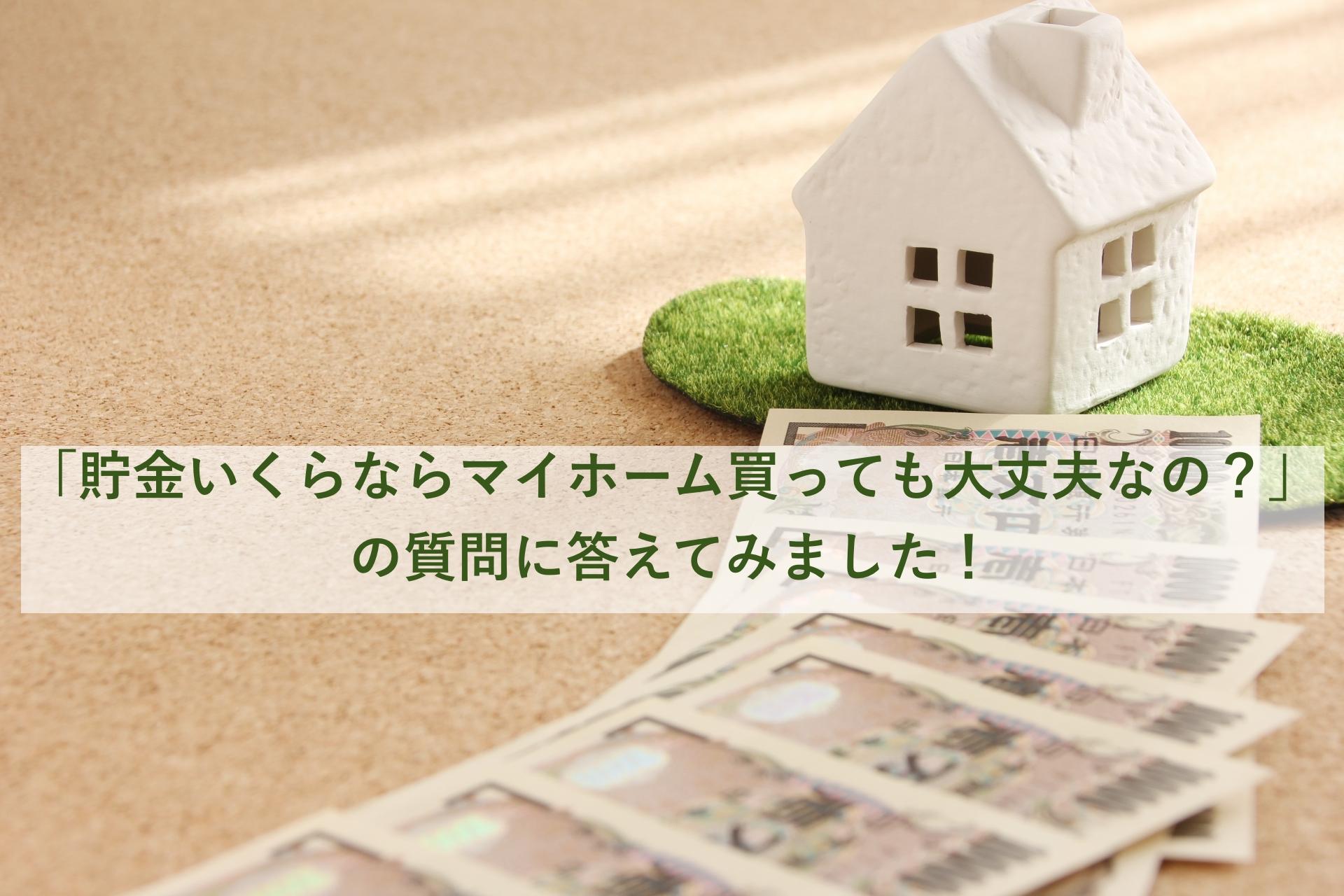 マイホーム 貯金