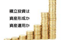 【入門編】積立投資は資産形成?資産運用?どっちなのか知りたくない?