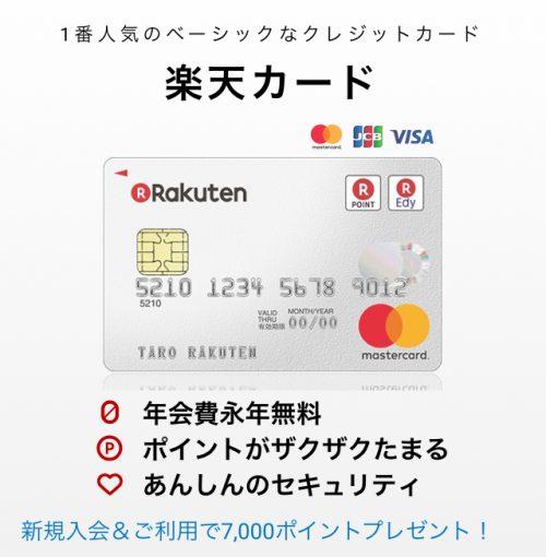 楽天カード入会キャンペーン7000ポイント