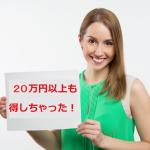 クレジットカード払いが間違いなくお得!私が楽天カードで20万円以上ゲットした実績を公開