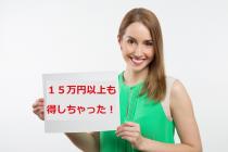 クレジットカード払いが間違いなくお得!私が楽天カードで18万円以上ゲットした実績を公開