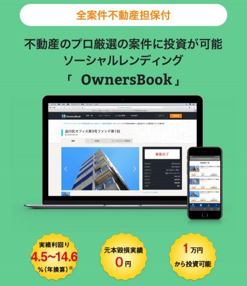 オーナーズブックownersbook