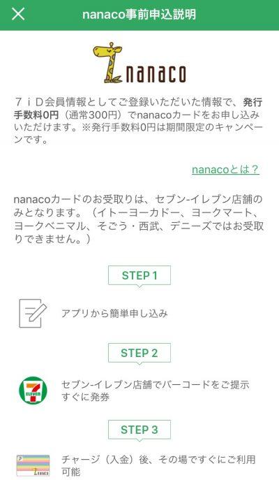 セブンイレブンアプリnanaco申し込み