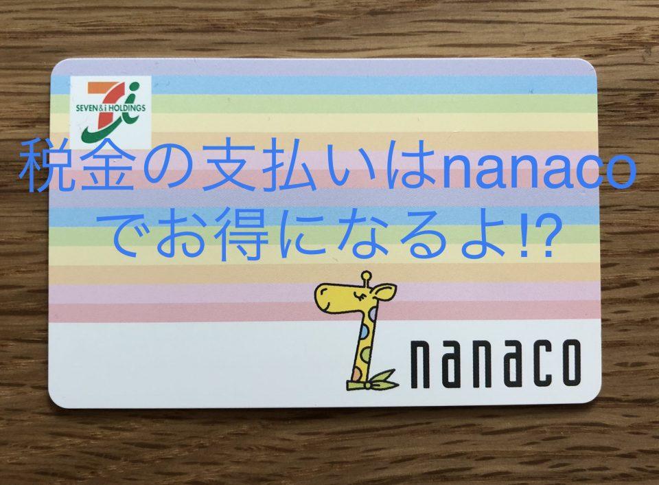 nanacoで税金の支払い