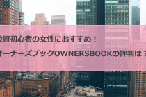 投資初心者の女性におすすめなオーナーズブックOwnersBookの評判と運用してみて思うこと