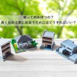 家の寿命は?何年持つの?長く住める家に出会うためにはどうすればいい?