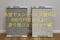 外壁でメンテナンス費用が200万円変わる!塗り壁ジョリパットのメリット・デメリット