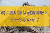 耐震等級3じゃなくても耐震等級2なら地震に強い?耐震等級3相当って本当に大丈夫?