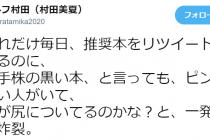 ウルフ村田のツイートより「絶対読めよ!」株の推奨本9選