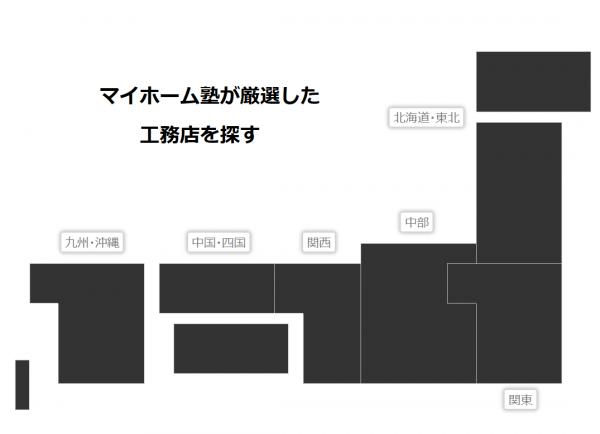 工務店マップ