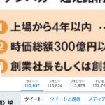 株式投資の初心者はウルフ村田のツイートから学べ!