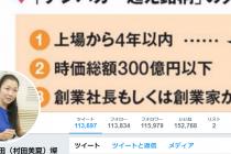 株式投資の初心者はウルフ村田氏のツイートから学べ!