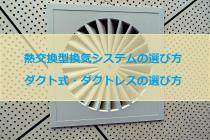 第1種換気システムの選び方!熱交換型・ダクト式・ダクトレスのデメリットから考える