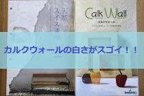 外壁でメンテナンス費用が200万円変わる!カルクウォールのメリット・デメリット