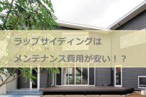 外壁でメンテナンス費用が200万円変わる!ラップサイディングのメリット・デメリット
