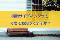 外壁でメンテナンス費用が200万円変わる!樹脂サイディングのメリット・デメリット