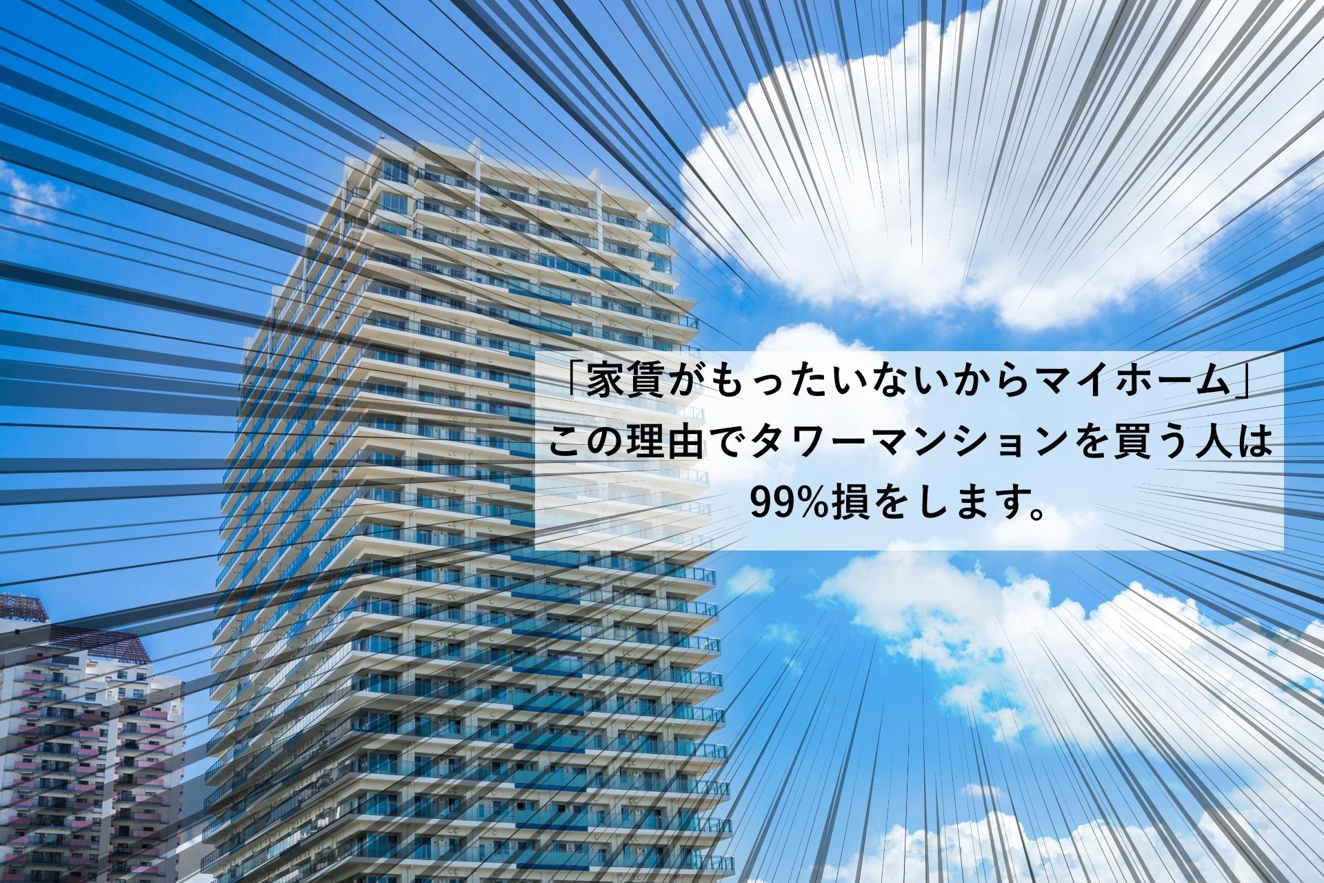 タワーマンション 将来 資産価値