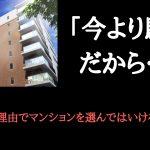 50代からの住み替え、「今より駅近だから…」でマンションを選んではいけない。