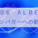 【ウルフ村田氏のツイートから学ぶ】2018年テンバガー『3906 ALBERT』の軌跡