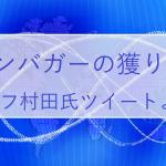【ウルフ村田氏のツイートから学ぶ】確実にテンバガー(株価10倍)を獲るためには過去チャート観察を!