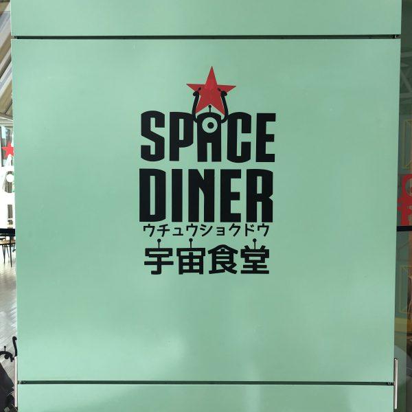 ビッグバン宇宙食堂