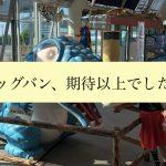 大阪府立大型児童館ビッグバンが期待以上に楽しめたから全力でおすすめ!