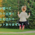 【レビューあり】遊べる!学べる!親もラクできる!!大阪の子供とお出かけスポット