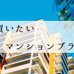 不動産業者の私ならどのマンション買う?人気ブランドの特徴と品質から資産価値を考察