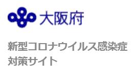 大阪府コロナ公式サイト
