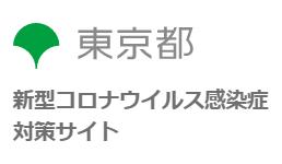 東京都コロナ公式サイト