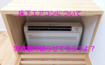 基礎断熱+床下エアコンにはデメリットを補ってなお余りあるメリットがあるよ!でも間違ったつけ方しないでね?